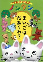 げんきげんきノンタン~まいごはだあ~れ?~ 全5話・5コーナー収録(通常)(DVD)