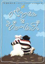 パンくんとジェームズ(通常)(DVD)