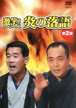 激笑!炎の落語2(通常)(DVD)