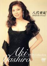 八代亜紀 DVDコレクション(通常)(DVD)