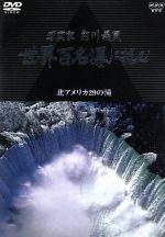 写真家 白川義員 世界百名瀑に挑む 北アメリカ29の滝(通常)(DVD)