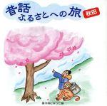 昔話ふるさとへの旅 秋田(通常)(CDA)