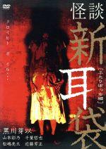 怪談新耳袋[ふたりぼっち編](通常)(DVD)