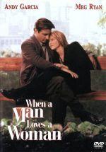 男が女を愛する時(通常)(DVD)