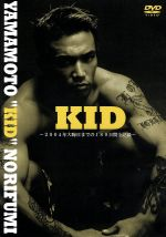 山本KID徳郁 KID ~2004年大晦日までの180日間全記録~(通常)(DVD)