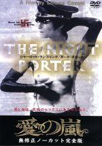 愛の嵐 -無修正ノーカット完全版ー(通常)(DVD)