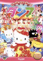 nakayoku!ダンス(通常)(DVD)