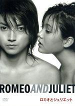 ロミオとジュリエット(通常)(DVD)