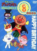 それいけ!アンパンマン おたんじょうびシリーズ8月生まれ(通常)(DVD)