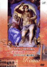 ルネサンス時空の旅人「永遠の都ローマ ミケランジェロ・魂の遺産」(通常)(DVD)