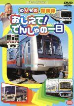 のりもの探険隊 おしえて!でんしゃの一日(通常)(DVD)