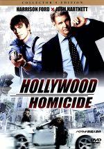 ハリウッド的殺人事件 コレクターズ・エディション(通常)(DVD)