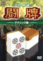 プロ麻雀 闘牌 ~テクニック編~(通常)(DVD)