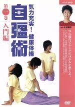 気力充実!健康体操 自彊術 入門編(※2枚組セットの規格品番はNSDS8926)(通常)(DVD)