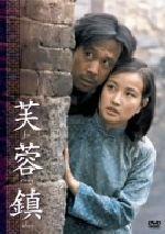 芙蓉鎮 全長・公開版(通常)(DVD)