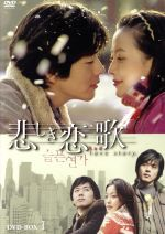 悲しき恋歌 DVD-BOX1(通常)(DVD)