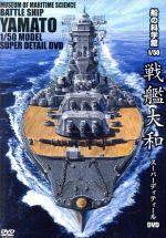 船の科学館 1/50 戦艦大和 スーパーディティールDVD(通常)(DVD)