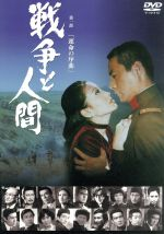 戦争と人間 第一部 「運命の序曲」(通常)(DVD)