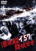 潜水艦イ-57降伏せず(通常)(DVD)