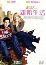 おまけつき新婚生活(通常)(DVD)