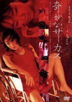 奇妙なサーカス Strange Circus(通常)(DVD)