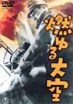 燃ゆる大空(通常)(DVD)