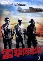 雷撃隊出動(通常)(DVD)