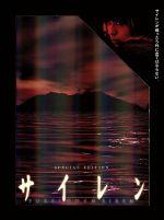 サイレン スペシャル・エディション(通常)(DVD)