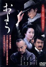 およう(通常)(DVD)