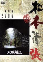 天城越え(通常)(DVD)