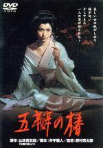 五瓣の椿(通常)(DVD)