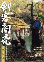 剣客商売 第4シリーズ 第7話・第8話(通常)(DVD)