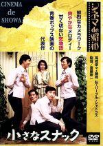 小さなスナック(通常)(DVD)
