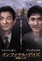 インファナル・デイズ~逆転人生~(通常)(DVD)