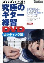 究極のギター練習DVD カッティング編(通常)(DVD)