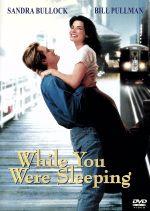 あなたが寝てる間に・・・(通常)(DVD)