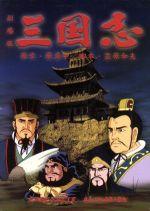 劇場版 三国志 SPECIAL DVD-BOX(通常)(DVD)