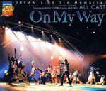 ミュージカル テニスの王子様 DREAM LIVE 3rd メモリアル::On My Way(通常)(CDS)