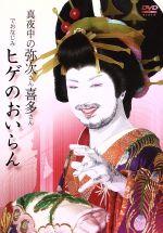 真夜中の弥次さん喜多さんでおなじみヒゲのおいらん(通常)(DVD)