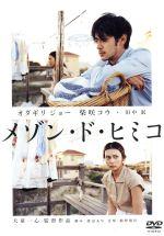 メゾン・ド・ヒミコ(通常)(DVD)