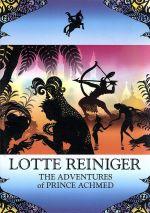 ロッテ・ライニガー「アクメッド王子の冒険」 特別版(通常)(DVD)