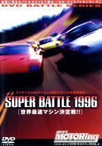 ベストモータリングDVDバトルシリーズvol.4 Super Battle96(通常)(DVD)