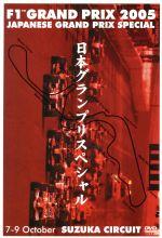 F1グランプリ 2005 日本GPスペシャル(通常)(DVD)