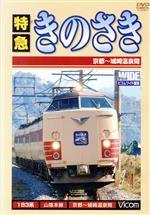 ビコムワイド展望シリーズ::特急 きのさき 京都~城崎温泉間(通常)(DVD)