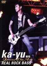 ジャンヌダルク ka-yu 直伝 REAL ROCK BASS(通常)(DVD)
