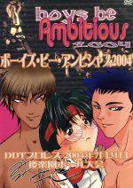 DDT Boys be Ambitious 2004・2004年7月30日後楽園ホール大会(通常)(DVD)
