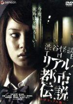 渋谷怪談 THEリアル都市伝説 デラックス版(通常)(DVD)