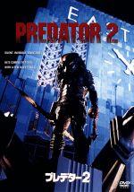 プレデター2(通常)(DVD)