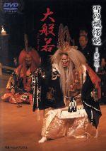 雪の蝋燭能 第一夜「大般若」(通常)(DVD)