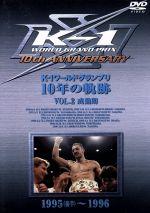 K-1 ワールドグランプリ 10年の軌跡 Vol.2(通常)(DVD)